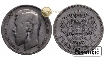 1 Рубль 1896 год , СЕРЕБРО , РОССИЙСКАЯ ИМПЕРИЯ.