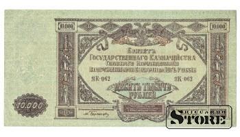 10 000 рублей 1919 год Юг России - ЯК  062