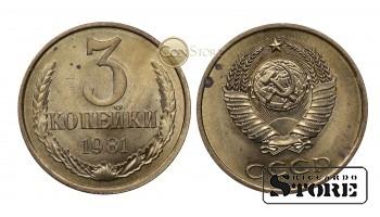 Монета, СССР , 3 копейки 1981 год