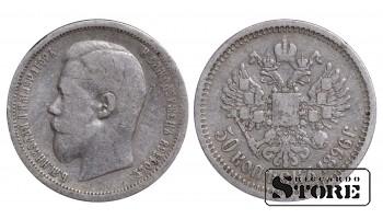 1896 Russian Empire Emperor Nicholas II (1894 - 1917) Coin Coinage Standard 50 kopeks Y # 58 # RI312