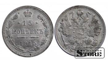 15 kopeks, 1915, silver, Imperial Russia