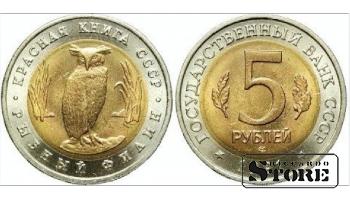 5 рублей 1991 года . Рыбный филин - Красная книга