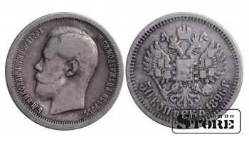 50 копеек (*), 1896 год , Серебро, Российская империя