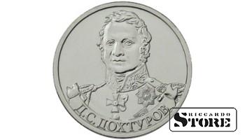 """2 рубля """"Генерал от инфантерии Д.С. Дохтуров"""""""