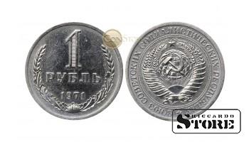 1 Рубль 1971 год - Годовик