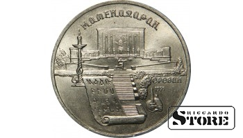 5 рублей 1990 года, Матенадаран в Ереване