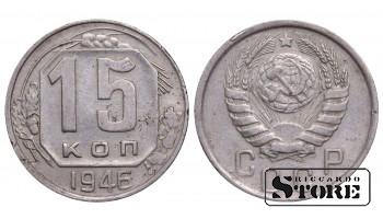 1946 USSR Soviet Union (1924 - 1958) Coin Coinage Standard 15 Kopeks Y# 108 #SU499