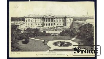 Старинная открытка Российской Империи Русский музей