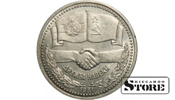 1 рубль 1981 года, Дружба СССР - НРБ