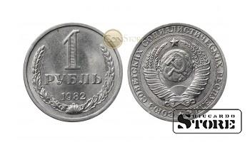 1 Рубль 1982 год - Годовик