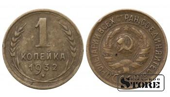 1 КОПЕЙКА СССР 1932 ГОД Y# 91