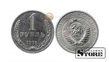 1 Рубль 1976 год - Годовик