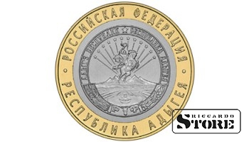 10 рублей Республика Адыгея 2009, СПМД