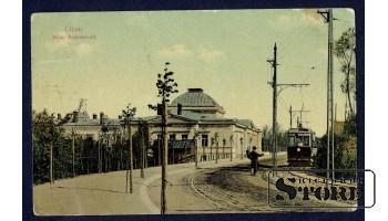 Коллекционная открытка , Лиепая