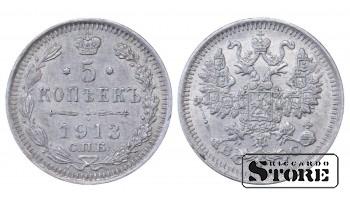 РОССИЙСКАЯ ИМПЕРИЯ , СЕРЕБРО , 5 копеек 1913 год