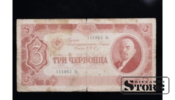 3  červonci, 1937, 111062 Хо