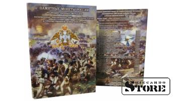 Капсульный альбом для 2, 5, 10-руб монет к 200-летию Победы России в войне 1812 года