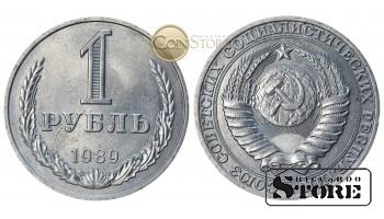 СССР, 1 рубль 1989 год - штемпельный блеск
