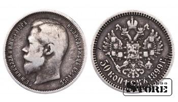 1899 Russia Emperor Nicholas II (1894 - 1917) Coin Coinage Standard 50 Kopeks Y#58 #RI264