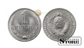 1 Рубль 1983 год - Годовик