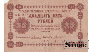 Банкнота, 25 рублей 1918 год - АБ-217