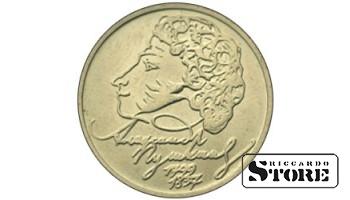 "1 рубль ""200-летие со дня рождения А.С. Пушкина"" 1999, ММД"