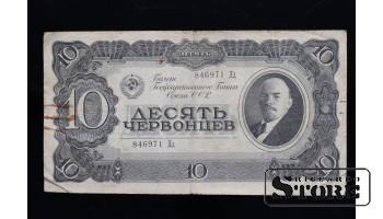 10  červonci, 1937, 846971 Дд