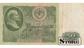 50 рублей 1961 год - ГВ 4150512