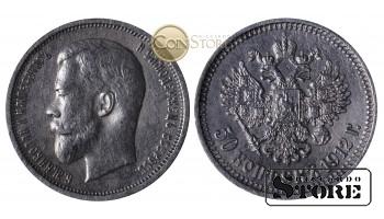 50 копеек 1912 год (ЭБ) , Серебро , Российская империя.