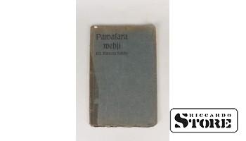Книга, Раматс, Весенние ветра, 1913 г.
