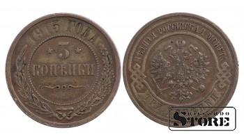 3 КОПЕЙКИ 1915 ГОД , МЕДЬ , РОССИЙСКАЯ ИМПЕРИЯ