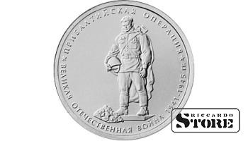 """5 рублей """"Прибалтийская операция"""""""