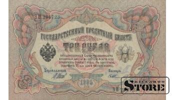БАНКНОТА , 3 рубля 1905 год - ЭН 296723