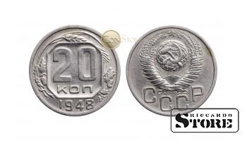 Монета ,СССР , 20 копеек 1948 год
