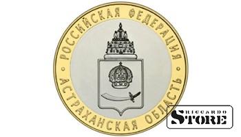 10 рублей Астраханская область 2008, СПМД