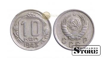 Монета, СССР , 10 копеек 1943 год