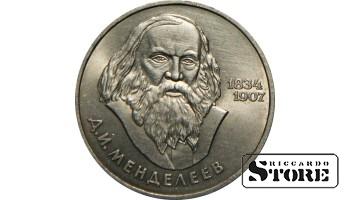 1 рубль 1984 года, Менделеев