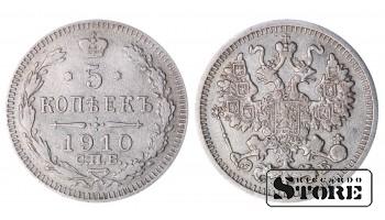 1910 Russian Coin Silver Ag Coinage Rare Alexander III 5 Kopeks Y#19a #RI770