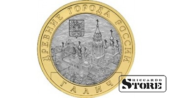 10 рублей Галич 2009, ММД