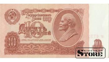 10 РУБЛЕЙ 1961 ГОД - вг 4732108