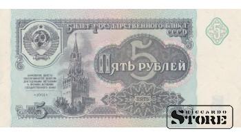 БАНКНОТА , 5 рублей  1991 год - БК 9795600