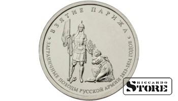 """5 рублей """"Взятие Парижа"""""""
