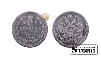 20 копеек 1907 год , Серебро , Российская империя