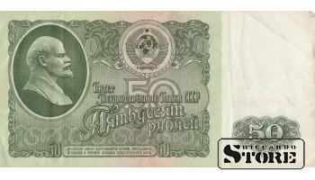 50 РУБЛЕЙ 1961 ГОД  - ЕК 5888839
