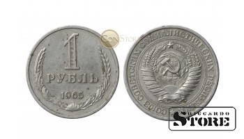 1 Ruble 1965 year
