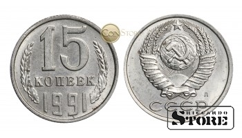 МОНЕТА, СССР , 15 КОПЕЕК 1991 ГОД