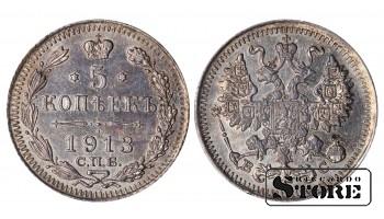 1913 Russian Coin Silver Ag Coinage Rare Nicholas II 5 Kopeks Y#19a #RI767