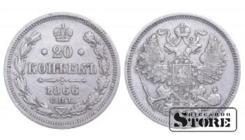 1866 Russian Empire Emperor Alexander II (1855 - 1881) Coin Coinage Standard 20 kopeks Y#22 #RI522