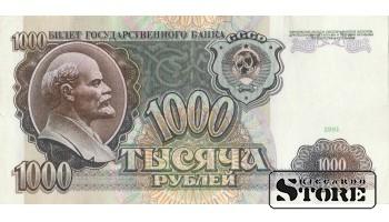 БАНКНОТА, 1000 рублей 1991 год - АЛ 3985198