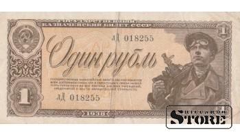 БАНКНОТА , 1 РУБЛЬ 1938 ГОД - ЛД 018255